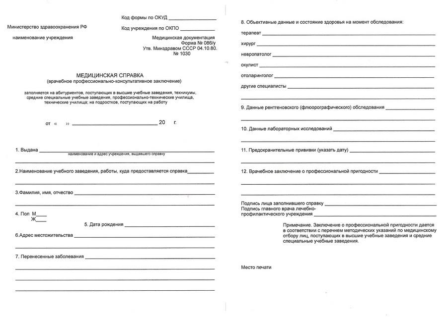 форма 0-86 о для поступления образец