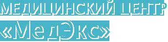 Медицинский центр МедЭкс - водительская медицинская комиссия в СПб